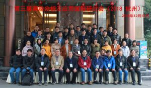group photo, 3rd Hangzhou workshop
